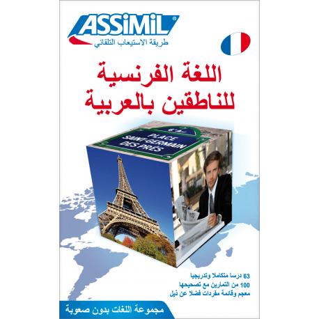 اللغة الفرنسية للناطقين بالعربية (libro solo)