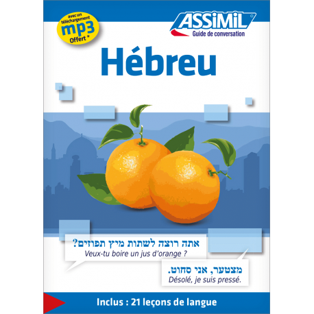 Hébreu (phrasebook only)