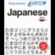 Japanese Kana