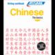Chinese The basics