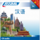 Le Chinois sans peine - Tome 2 (CD audio chino)