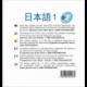 日本語 1 (Japanese audio CD)