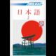 日本語 2 (CD audio Japonais)