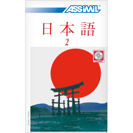 日本語 2 (Japanese audio CD)
