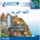 ٱللّغةٱلعربيّة (CD audio Arabe)