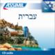 עברית (CD audio Hébreu)