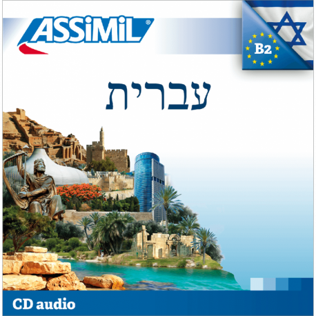 עברית (CD audio Hébreu)
