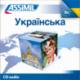Українська (Ukrainian audio CD)