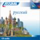 Русский (CD audio Russe)
