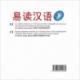 易读汉语 (Chinese mp3 CD)