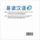 易读汉语 (Chinese audio CD)