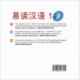 易读汉语 1 (CD mp3 Chinois)