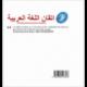 اتقان اللغة العربيّة (Using Arabic mp3 CD)