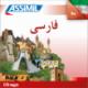 فارسى (CD mp3 persa)