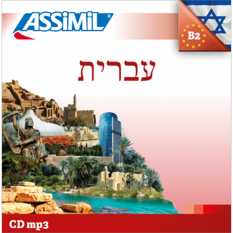 עברית (Hebrew mp3 CD)