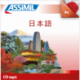 日本語 (CD mp3 Japonais)