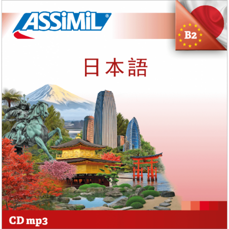 日本語 (Japanese mp3 CD)
