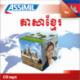 ភាសាខ្មែរ (Khmer mp3 CD)