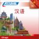 汉语 (Chinese mp3 CD)