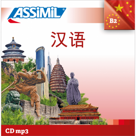 汉语 (Chinese mp3 CD)