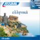 Ελληνικά (Greek audio CD)