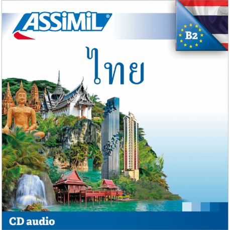 ไทย (Thai audio CD)
