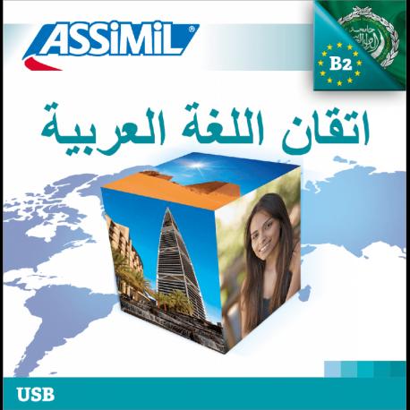 اتقان اللغة العربية (Using Arabic mp3 USB)