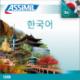 한국어 (Korean mp3 USB)