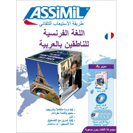 اللغة الفرنسية للناطقين بالعربية (superpack)