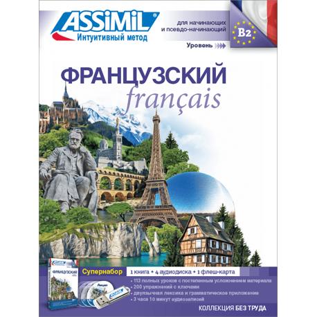 Французский (superpack)