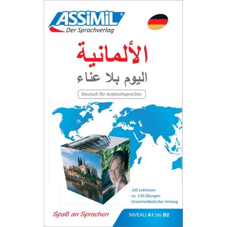 الألمانية اليوم بلا عناء (book only)