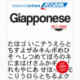 Giapponese vol. 1: kana
