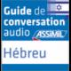 Hébreu (téléchargement mp3)