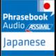Japanese (téléchargement mp3 Japonais)