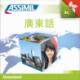 廣東話 (mp3 descargable cantonés)