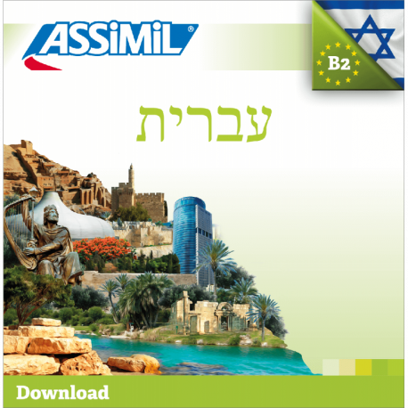 עברית (Hebrew mp3 download)