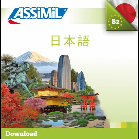 日本語 (téléchargement mp3 Japonais)