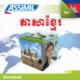 ភាសាខ្មែរ (Khmer mp3 download)