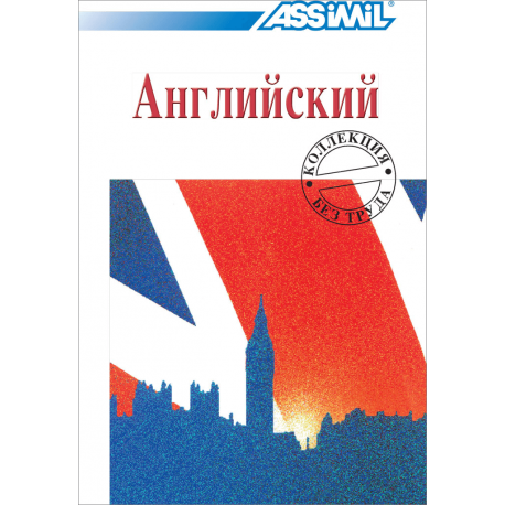 Английский (livre seul)