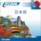 日本語 (CD audio japonés)