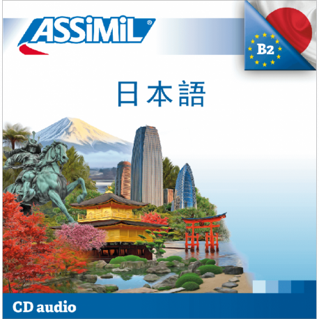 日本語 (Japanese audio CD)