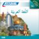 ٱللّغةٱلعربيّة (Arabic mp3 USB)