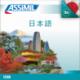日本語 (USB mp3 Japonais)