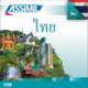 ไทย (Thai mp3 USB)