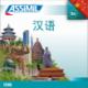 汉语 (Chinese mp3 USB)
