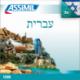 עברית (Hebrew mp3 USB)