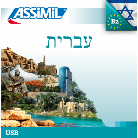 עברית (USB mp3 Hébreu)