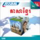 ភាសាខ្មែរ (Khmer mp3 USB)