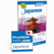 Japanese (guide + téléchargement mp3)