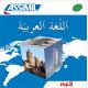 ٱللّغةٱلعربيّة (Arabic mp3 CD)
